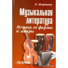 Музыкальная литература. 1 год обучения. Музыка, её формы и жанры.