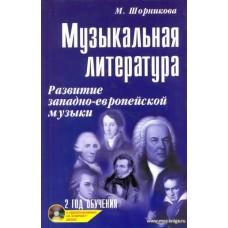 Музыкальная литература. 2 год обучения. Развитие западно-европейской музыки. (+CD).