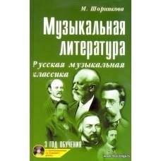 Музыкальная литература. 3 год обучения. (+CD). Русская музыкальная классика.