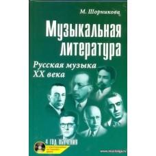 Музыкальная литература. 4 год обучения. Русская музыка ХХ века. (+CD).