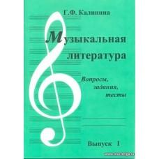 Музыкальная литература. Выпуск 1. Вопросы, задания, тесты.