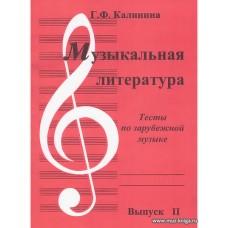 Музыкальная литература. Выпуск 2. Тесты по зарубежной музыке.