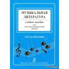 Музыкальная литература. Учебное пособие для ДМШ. 1-й год обучения.
