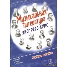 Музыкальная литература. Экспресс-курс. Учебное пособие.