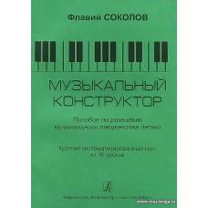 Музыкальный конструктор. Пособие по развитию музыкального творчества детей.