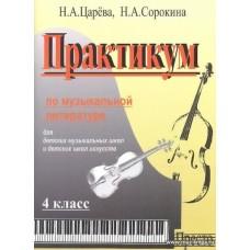 Практикум по музыкальной литературе. 4 класс (+CD)