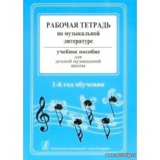 Рабочая тетрадь по музыкальной литературе. Учебн.пособие для ДМШ. 1-й год обучения