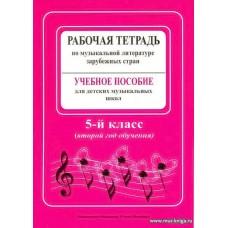Рабочая тетрадь по музыкальной литературе. Учебное пособие для ДМШ. 2-й год обучения.