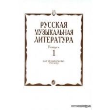 Русская музыкальная литература. Вып.1. Учебное пособие для муз. училищ.
