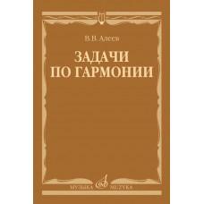 Задачи по гармонии. Учебное пособие