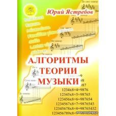 Алгоритмы теории музыки.