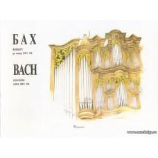 Концерт ре минор BWV 596. Для органа.