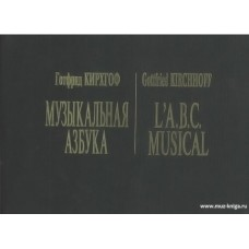 Музыкальная азбука. Прелюдии и фуги во всех тональностях для органа...