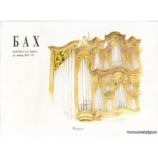 Партита на хорал до минор BWV 767. Для органа.