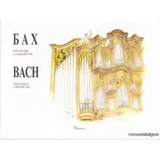 Пассакалья до минор BWV 582. Для органа.