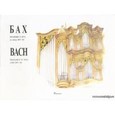 Прелюдия и фуга ля минор BWV 543. Для органа.