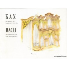 Прелюдия и фуга ми минор BWV 533 и 533а. Для органа.