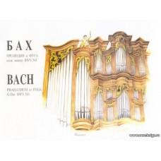 Прелюдия и фуга соль мажор BWV 541 для органа.