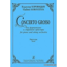 Concerto Grosso для фортепиано и струнного оркестра. Партитура.