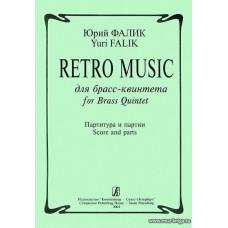 Retro Music для брасс-квинтета. Партитура и партии.