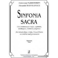 Sinfonia Sacra для смешанного хора, скрипки, валторны, баяна и ударных. Партитура.