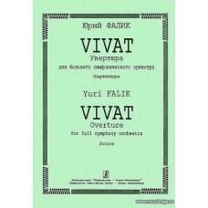 Vivat. Увертюра для большого симфонического оркестра. Партитура.