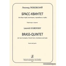 Брасс-квинтет для двух труб, валторны, тромбона и тубы. Партитура.