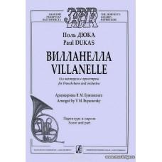 Вилланелла для валторны с оркестром. Партитура и партия.