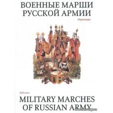 Военные марши русской армии. Избранные полковые.