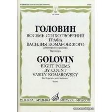 Восемь стихотворений графа Василия Комаровского. Для сопрано и оркестра. Партитура.