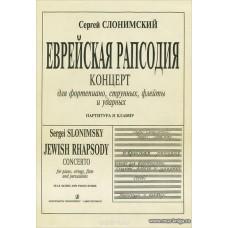 Еврейская рапсодия. Для фортепиано, струнных, флейты и ударных. (Факсимильное воспроизведение авторской рукописи).