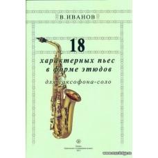 18 характерных пьес в форме этюдов для саксофона-соло.
