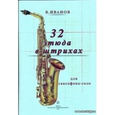 32 этюда в штрихах для саксофона-соло.
