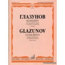 Концерт для саксофона-альта и струнного оркестра.