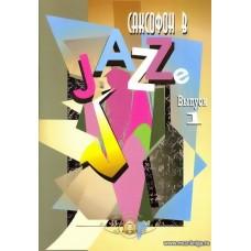 Саксофон в Jazze. Вып.1.