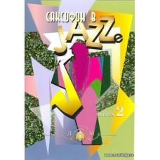 Саксофон в джазе. Вып.2.
