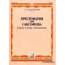 Хрестоматия для саксофона 1-3 годы обучения. Гаммы, Этюды, Упражнения.