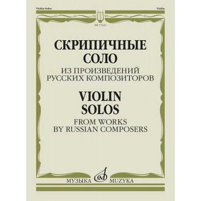 Скрипичные соло из произведений русских композиторов