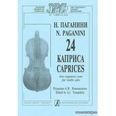 24 каприса для скрипки соло. Редакция А. И. Ямпольского.