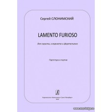 Lamento furioso для скрипки, кларнета и фортепиано. Партитура и партии.