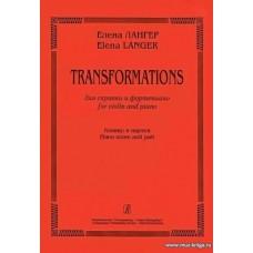 Transformations. Для скрипки и фортепиано. Клавир и партия.