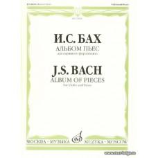 Альбом пьес для скрипки и фортепиано.