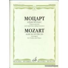 Альбом пьес. Переложение для скрипки и фортепиано.