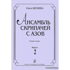 Ансамбль скрипачей с азов. Клавир и партии. Выпуск 2.