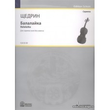 Балалайка. Для скрипки соло без смычка