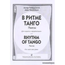 В ритме танго. Пьесы для скрипки и фортепиано.