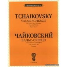 Вальс-скерцо. Для скрипки с оркестром. Клавир. Соч. 34.