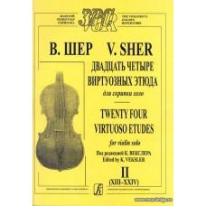 Двадцать четыре виртуозных этюда для скрипки соло. Тетрадь 2 (XIII–XXIV).
