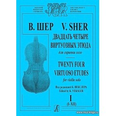 Двадцать четыре виртуозных этюда для скрипки соло. Тетрадь 1 (I–XII).