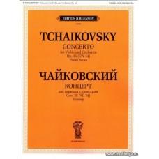 Концерт. Для скрипки с оркестром. Соч. 35 (ЧС 54). Клавир.